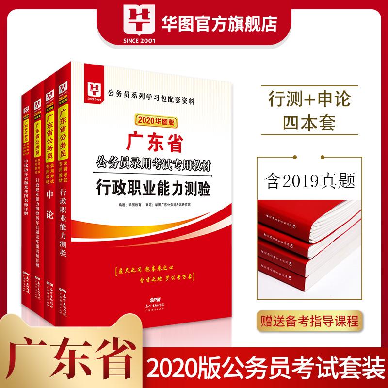 2020�A�D版�V�|省公��T�用考��S� 申�+行政+申�v+行�v 教材�v年4本 套�b