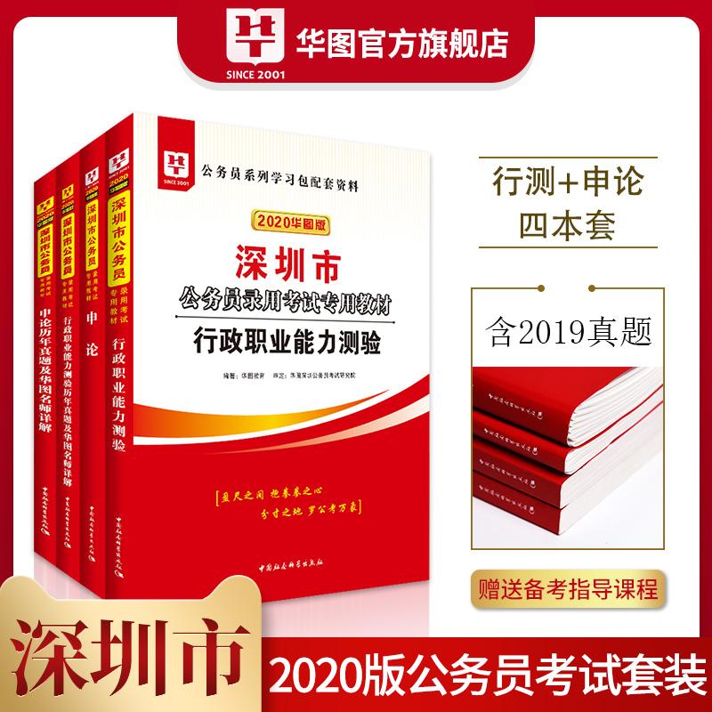深圳市公务员录用考试专用教材行测+申论(教材+历年4本套