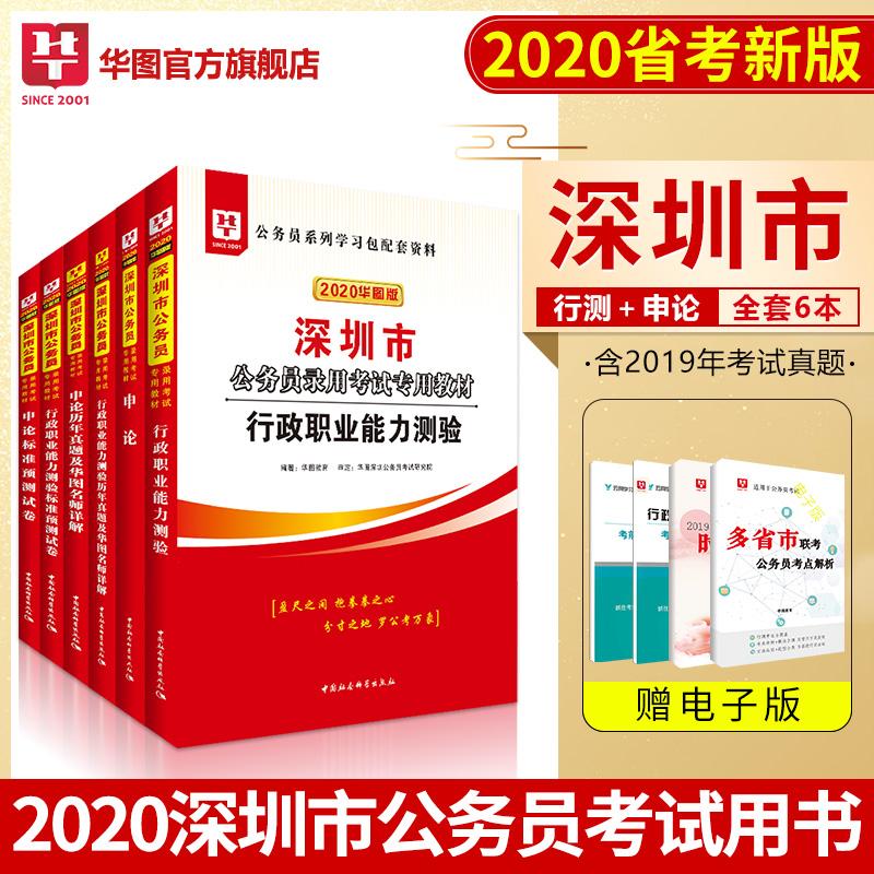 2020华图版深圳公务员行测+申论(教材+历年+预测卷)6本套