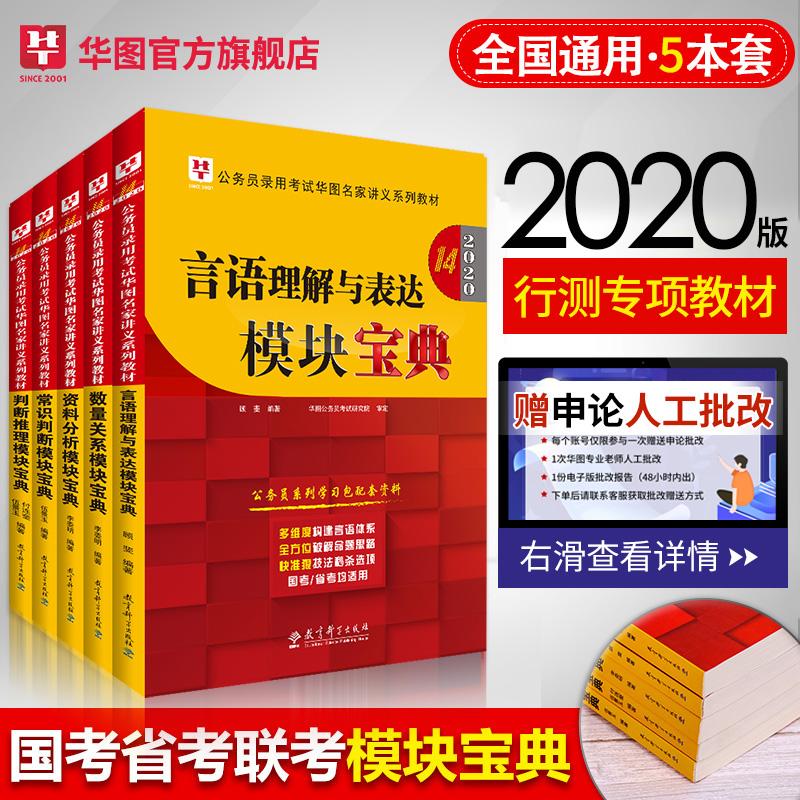 2020(第十四版)公务员录用考试华图名家讲义系列教材模块宝典5本套
