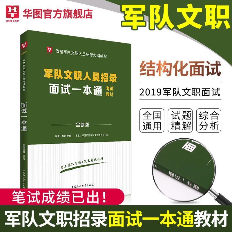 军队文职人员招录专业科目考试教材--面试一本通