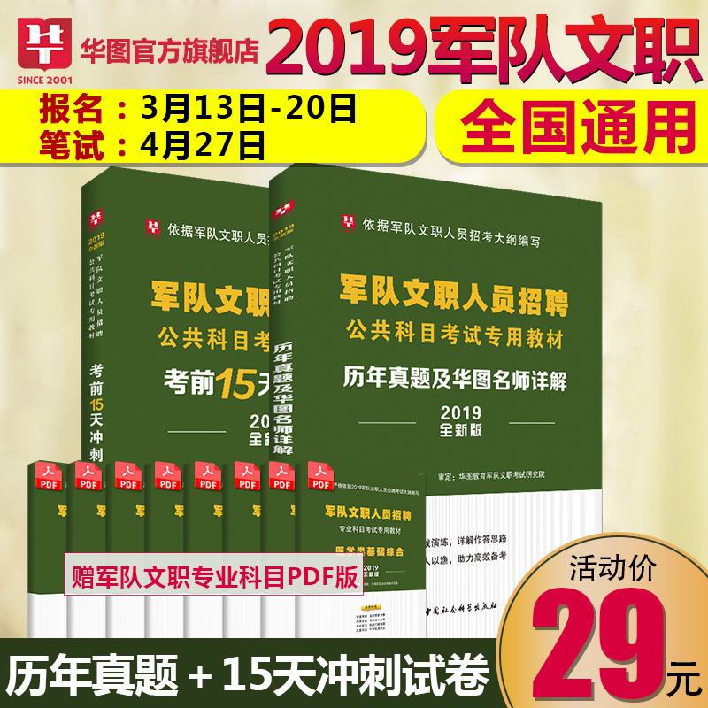 2019华图最新版军队文职人员招聘(真题+考前15天冲刺试卷)2本装