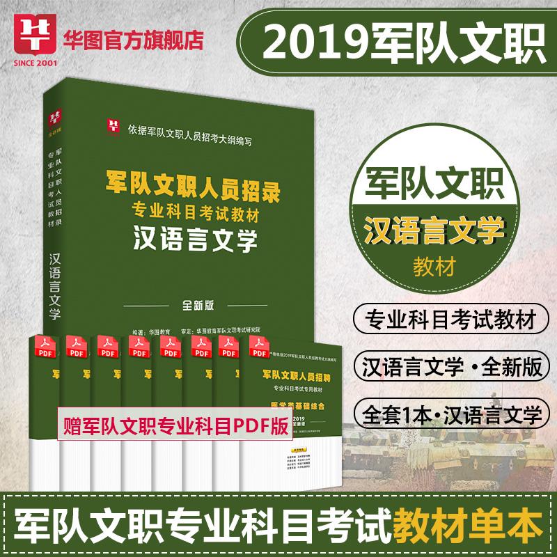 军队文职人员招录专业科目考试教材--汉语言文学