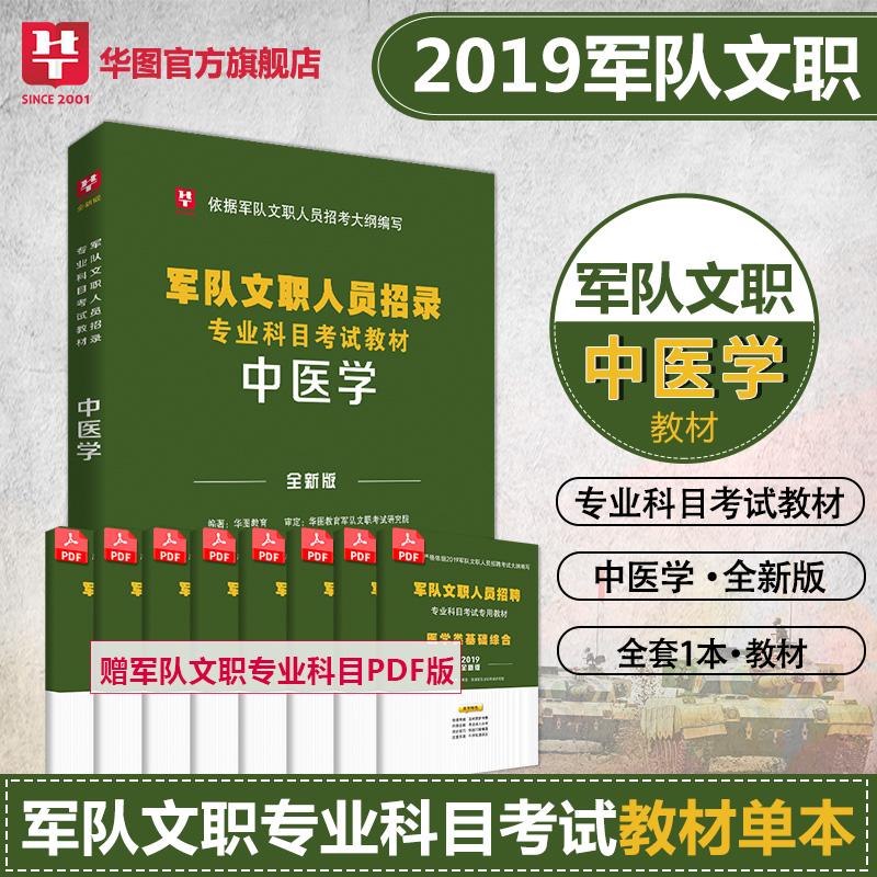 军队文职人员招录专业科目考试教材——中医学