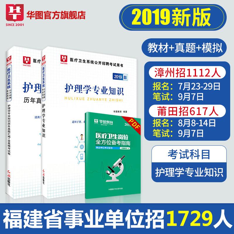 【学习包】2019版—医疗卫生系统公开招聘考试用书护理学专业知识教材+真题2本