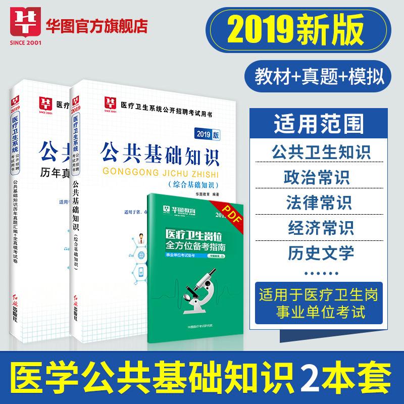 【学习包】2019版—医疗卫生系统公开招聘考试用书公共基础知识(综合基础知识)教材+试题2本
