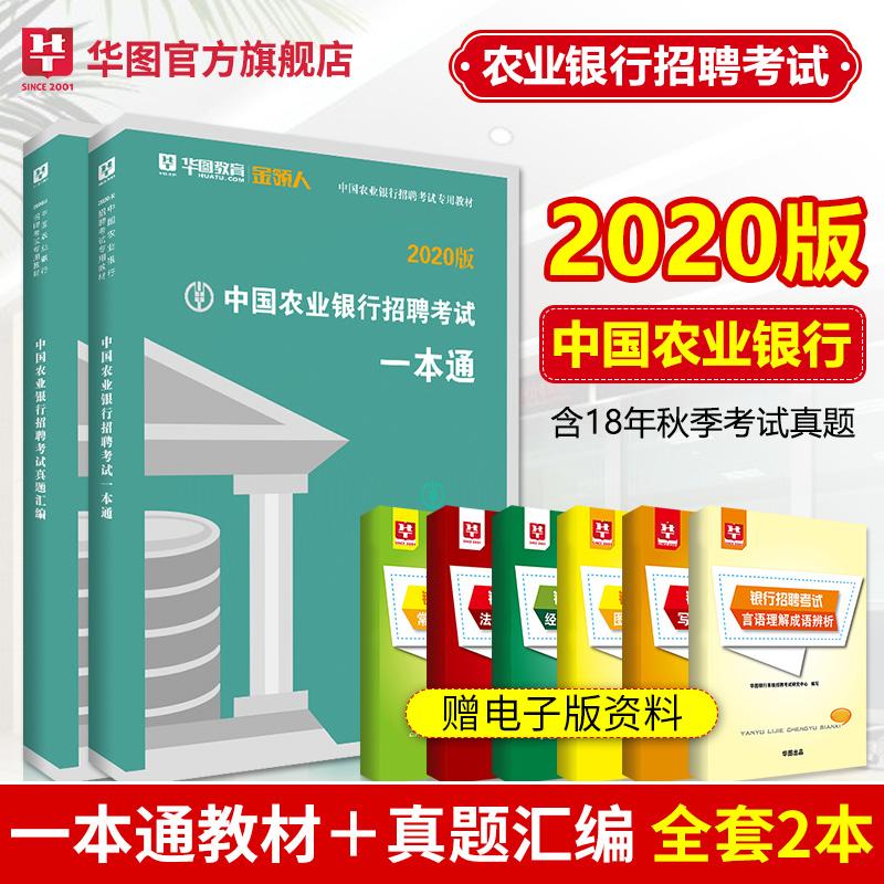 中国农业银行招聘考试专用教材