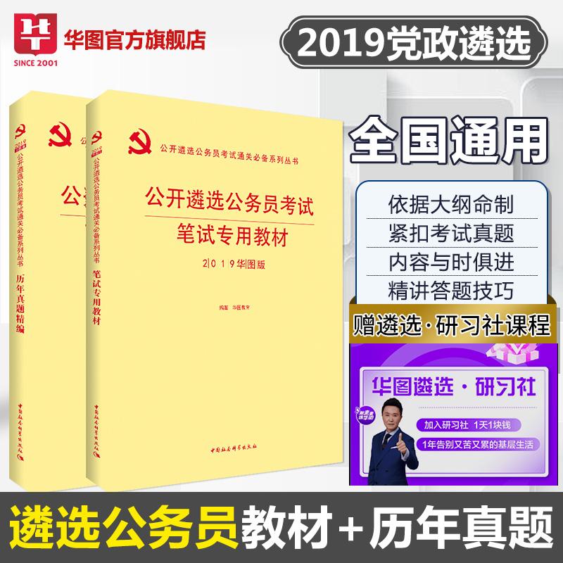 华图2019公开遴选:专用教材+历年试题精编 2本装