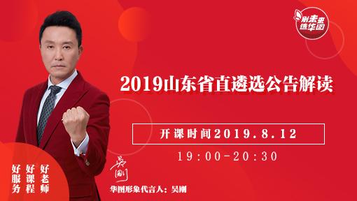 2019山东省直遴选公告解读