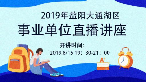 2019益阳大通湖事业单位直播讲座