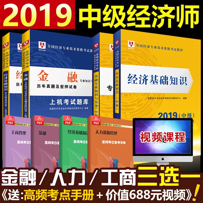 2019全国经济专业技术资格考试教材--【经济基础知识+金融专业知识与实务(教材+往年)4本装