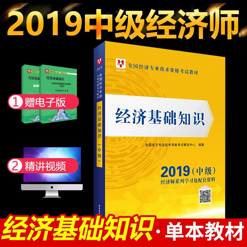 2019全国经济专业技术资格考试教材--【经济基础知识】(中级)