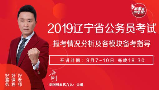 2019年辽宁省公务员考试报考情况分析及各模块备考指导