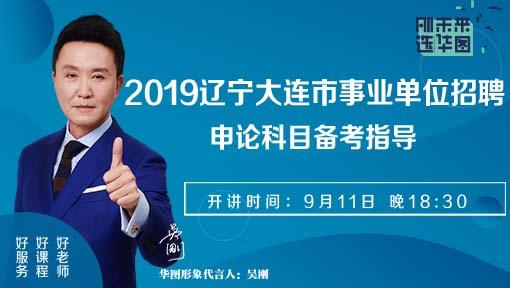 2019辽宁省大连事业单位招聘申论科目备考指导