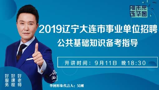 2019年辽宁省大连事业单位招聘公共基础知识备考指导