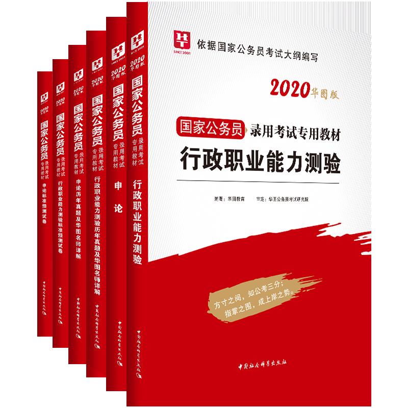 2020华图版国家公务员录用考试专用(教材+真题+预测)行测+申论共6本
