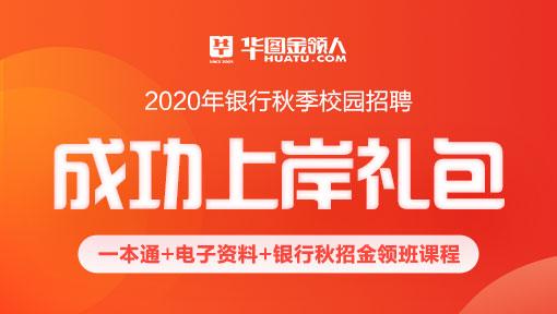 2020银行秋季校园招聘成功上岸礼包