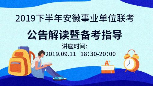 2019下半年安徽事业单位联考公告解读暨备考指导