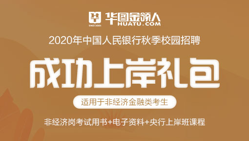 2020中国人民银行秋季校园招聘成功上岸礼包(非经济金融岗)