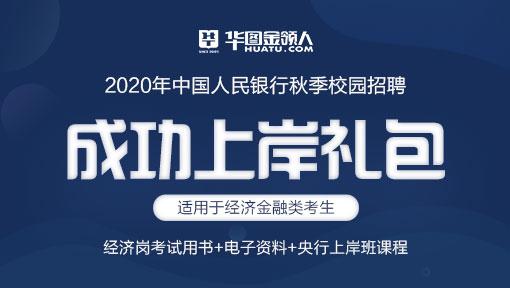 2020中国人民老虎机彩金论坛大全秋季校园招聘成功上岸礼包(经济金融岗)