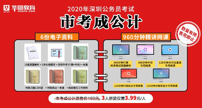 2020深圳市考成公計(960分鐘網課+6份電子資料+2次在線模考)