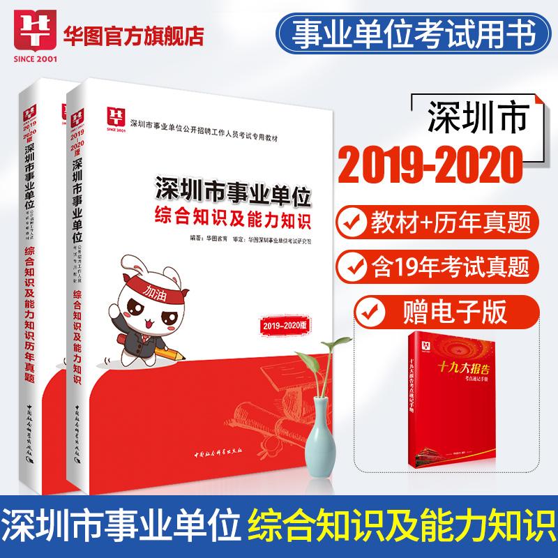 2019-2020版深圳市事业单位公开招聘工作人员考试专用教材综合知识及能力知识+历年真题 2本装