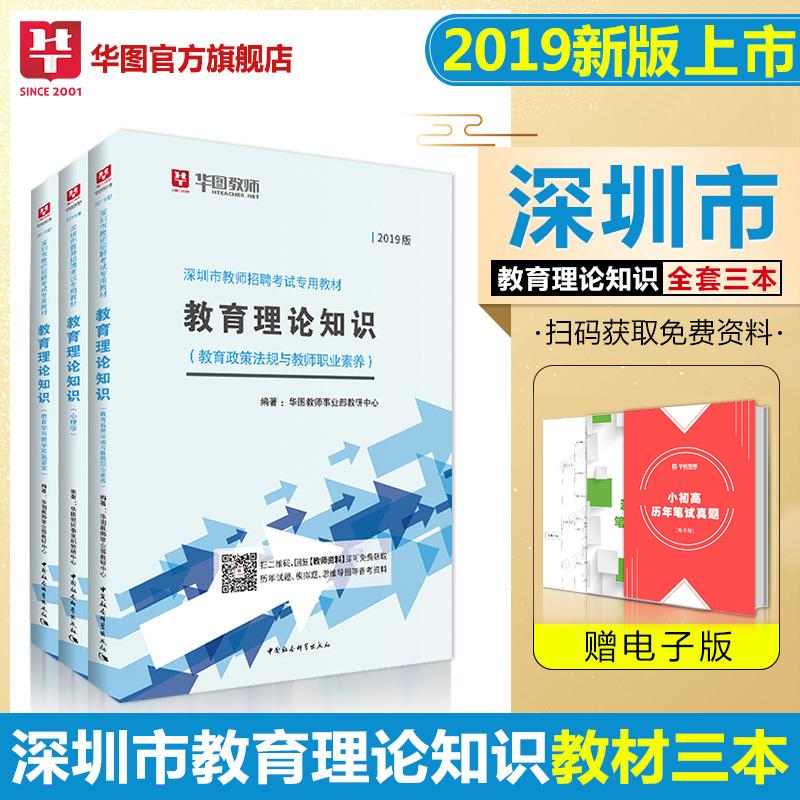 深圳市教师招聘考试专用教材教育理论知识