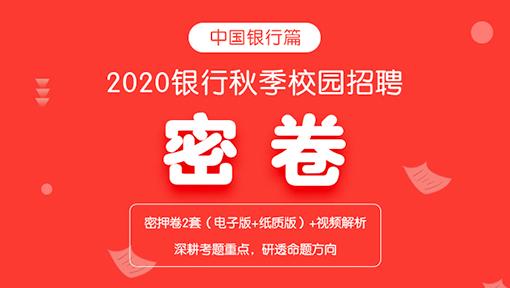 2020中國銀行秋招密卷