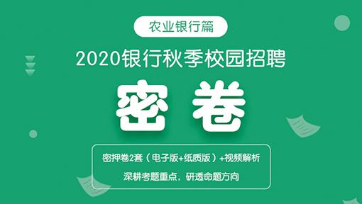 2020農業銀行秋招密卷