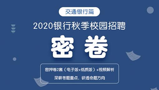 2020½»Í¨ãyÐÐÇïÕÐÃܾí