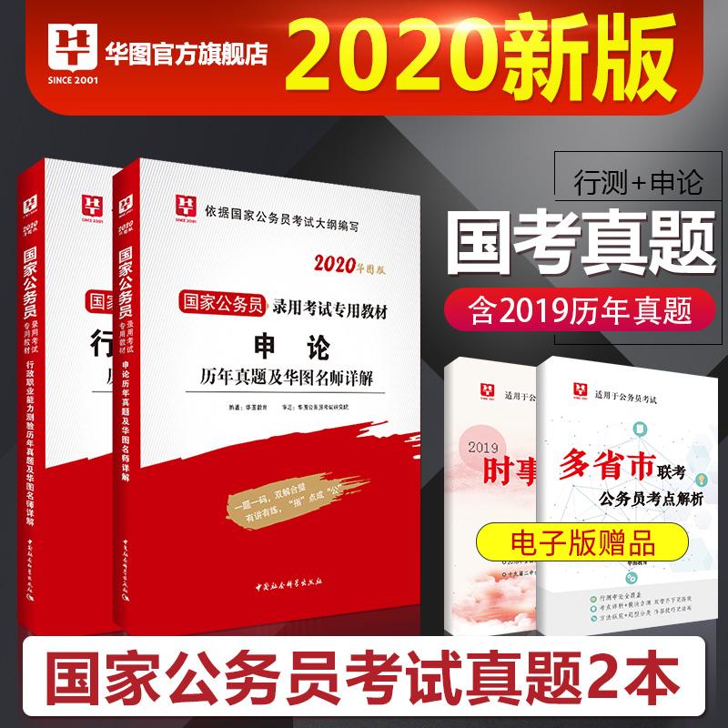 2020华图版国家公务员录用考试专用(历年真题试卷)行测+申论 共2本