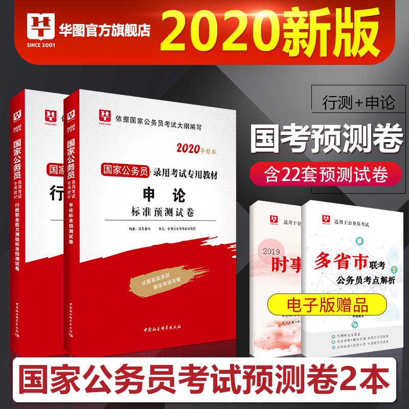 2020-华图版国家公务员录用考试专用(专家命题预测试卷)行测+申论 共2本