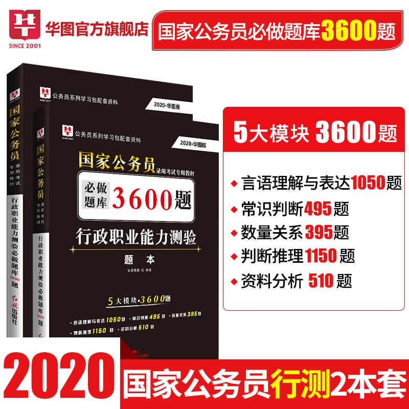 2020华图版国家公务员录用考试专用教材行政职业能力测验必做题库3600题(题本)+(解析)