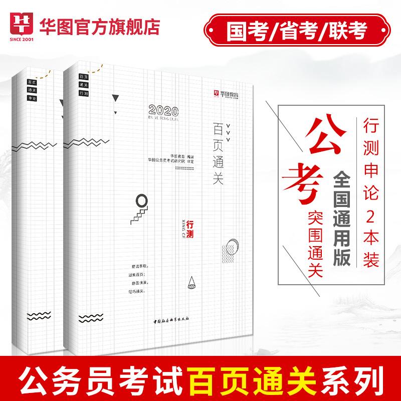 2020华图版百页通关 行政职业能力测验+申论(塑封装)2本套