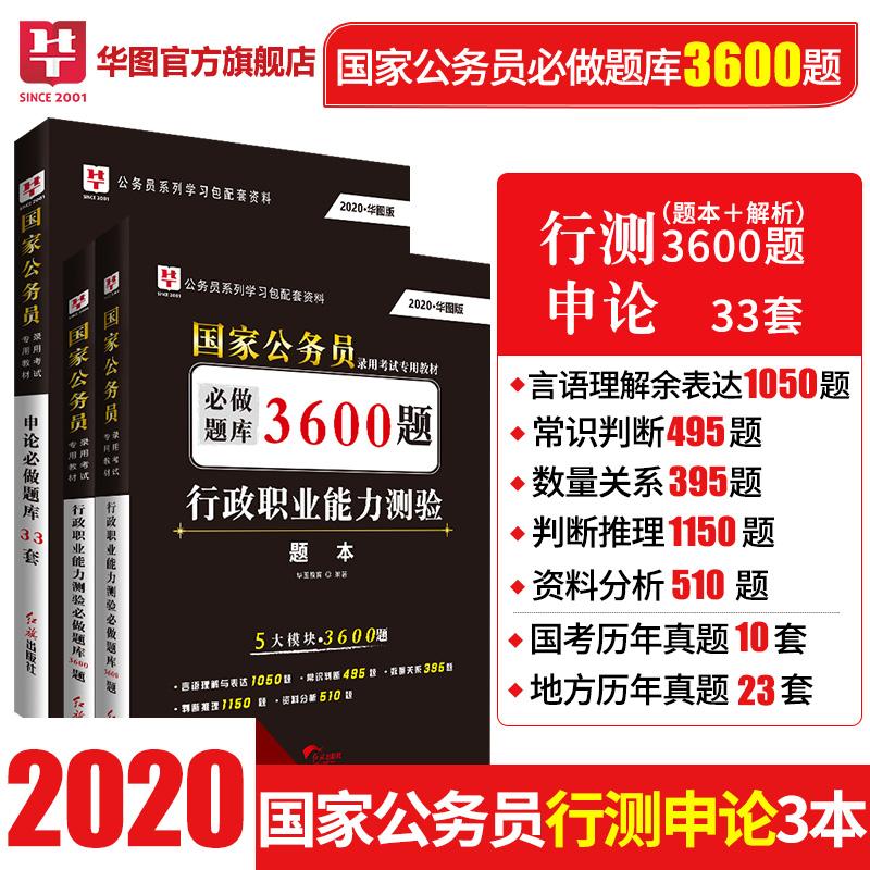 2020华图国家版公务员考试考试申论33套+行测3600题库3本装