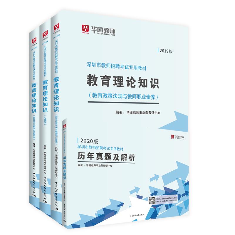 2020深圳市教师招聘考试专用教材 教育理论知识+历年 4本套