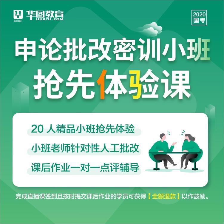 【9月26日上课】2020国考笔试|申论批改-密训小班体验|每期限200人(学完退款!)