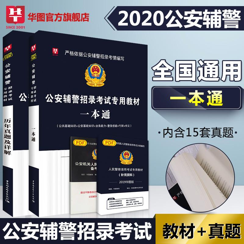 2020华图版公安辅警招录考试专用教材一本通+历年真题及详解(塑封装)2本套