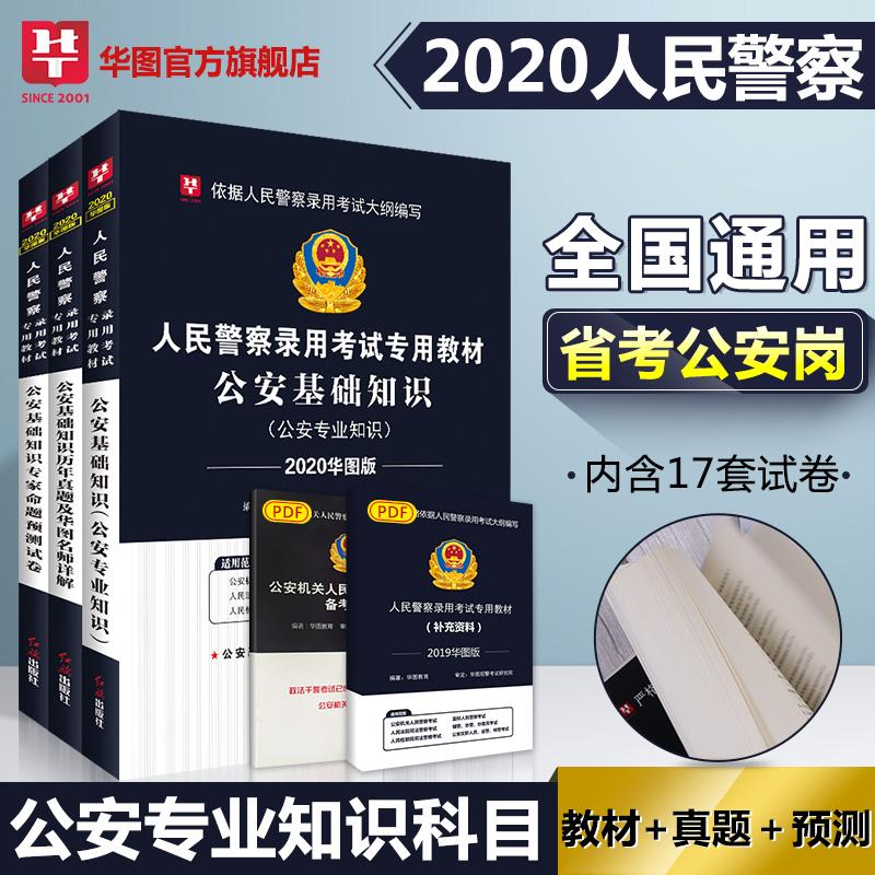 2020�A�D版人民警察�用考��S媒滩�-公安基�A知�R 教材+�v年+�A�y 3本套