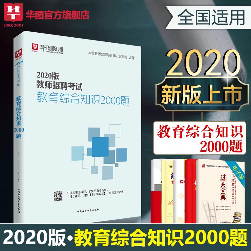 教师招聘考试经典教材教育综合知识2000题