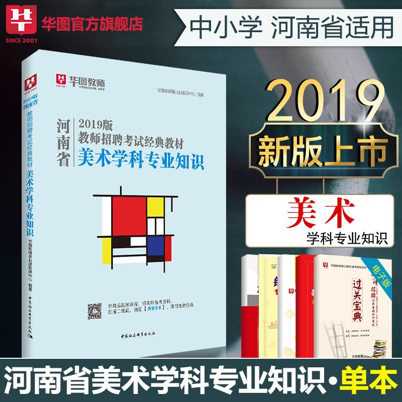 河南省教师招聘考试经典教材美术学科专业教材