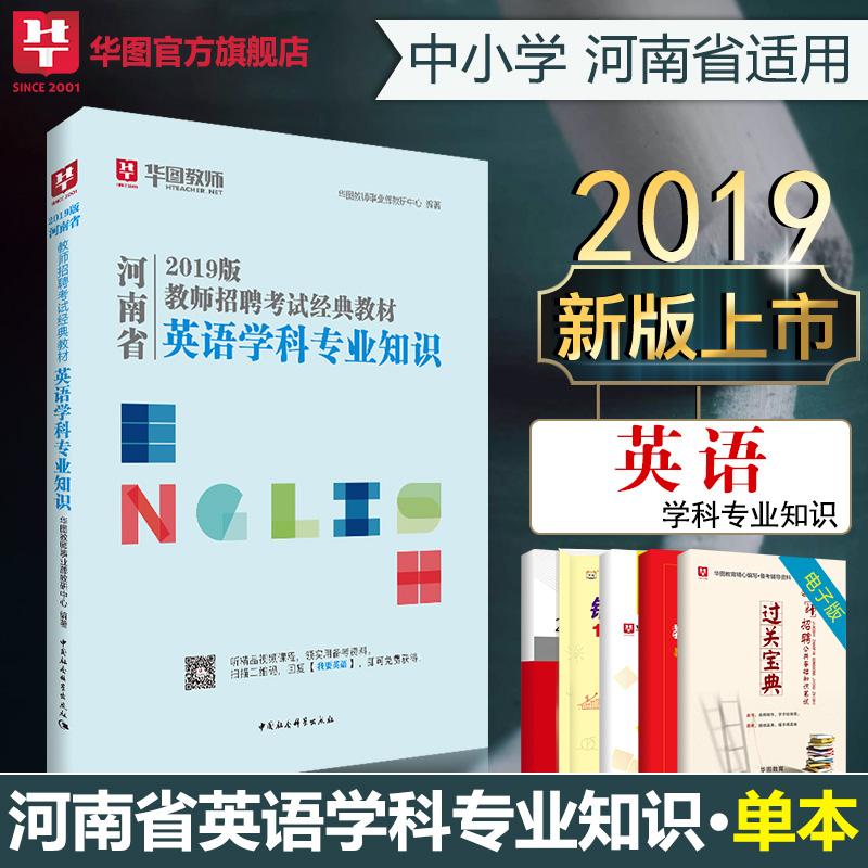河南省教师招聘考试经典教材英语学科专业教材