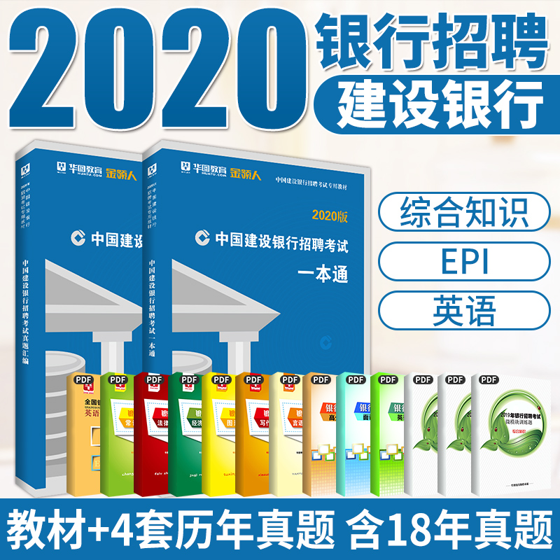 【建设银行】2020版中国建设银行招聘考试专用教材--招聘考试一本通+真题汇编(塑封装)2本