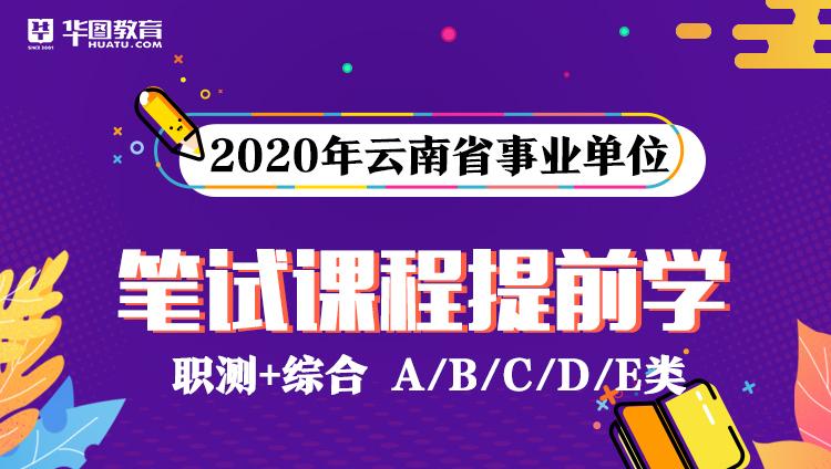 2019-2020年云南省事業單位筆試課程提前學