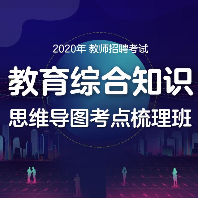 【2019924测试】2020年教师招聘考试 教育综合知识 思维导图考点梳理班