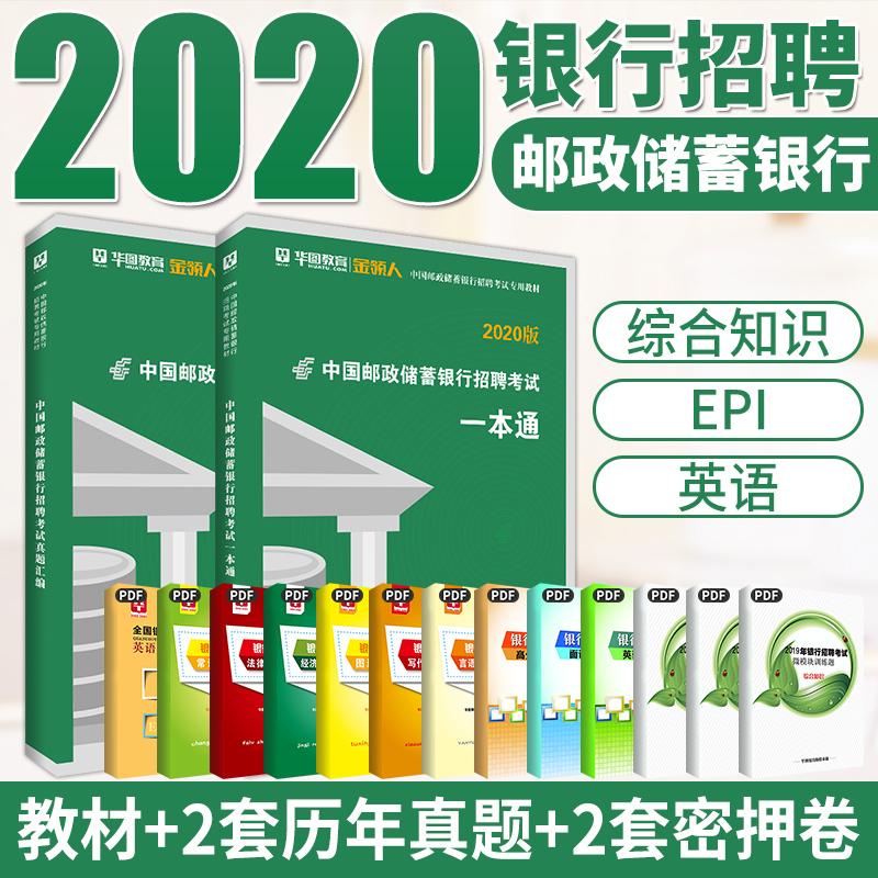 【邮政储蓄】2020版中国邮政储蓄银行招聘考试专用教材--招聘考试一本通+真题汇编(塑封装)2本