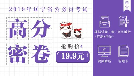 【預售,10月8日起發貨】2019遼寧省考-高分密卷