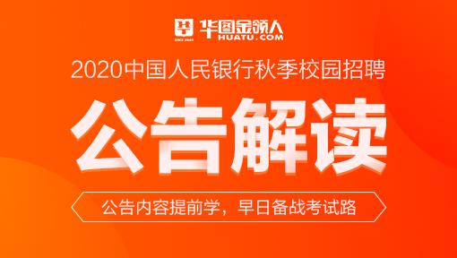 2020中國人民銀行秋季校園招聘公告解讀