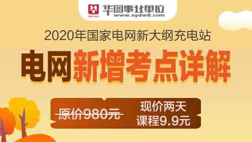 国家电网新增详解 2天双师课程