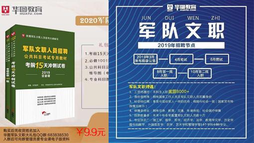 【特价活动】2020年军队文职上岸必备学习包